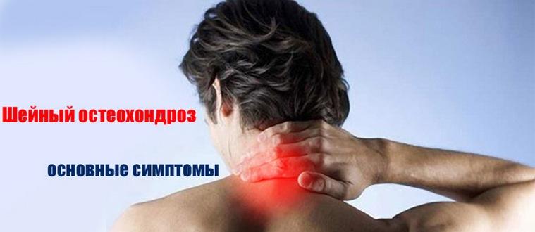 mellkasi gerinc kenőcsének oszteokondrozis kezelése tavanic ízületi fájdalom